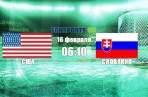 США – Словакия: словаки попробуют переиграть американцев