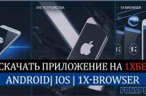 Скачать приложение 1xBet на андроид (android) | бесплатно
