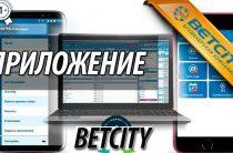 Скачать приложение Бетсити на телефон и ПК