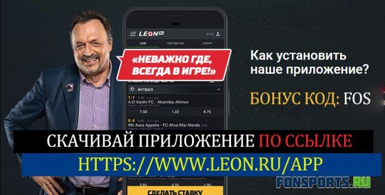 Как скачать леонбетс (leonbets) на андроид бесплатно?