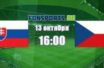 Словакия — Чехия. Прогноз на матч от эксперта (13.10.2018)