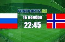 Словения – Норвегия (16 ноября 2018): прогноз и коэффициенты на матч