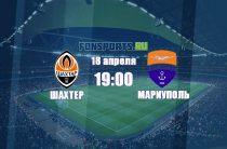 «Шахтер Донецк» – «Мариуполь»: команда Паулу Фонсека пройдет в финал