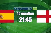 Испания – Англия. Прогноз и составы команд на матч (15.10.2018)