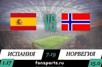 Испания — Норвегия. Прогноз и обзор матча (23 марта 2019)