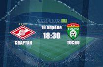 «Спартак» – «Тосно»: сколько пропустит «Тосно» в полуфинале кубка России?