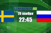 Швеция – Россия (20 ноября 2018): прогноз и коэффициенты на матч