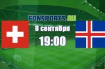 Швейцария – Исландия (8 сентября 2018). Прогноз и аналитика матча