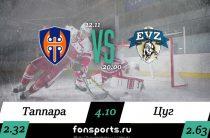 Прогноз на Таппара – Цуг, хоккей от 12 ноября 2019