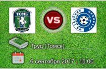 Прогноз на матч Томь – Оренбург 6 сентября 2017