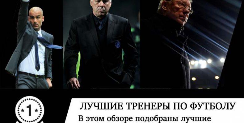 Лучшие тренеры по футболу за всю историю