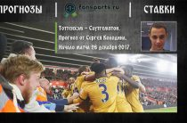 «Тоттенхэм» – «Саутгемптон»: прогноз от Сергея Колодина
