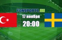 Турция – Швеция (17 ноября 2018): прогноз и коэффициенты на матч