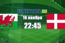 Уэльс – Дания (16 ноября 2018). Прогноз на матч и коэффициенты