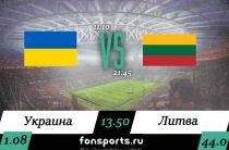 Украина – Литва. Прогноз и обзор матча (11.11.2019)