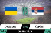 Украина – Сербия прогноз и обзор матча (7 июня 2019)