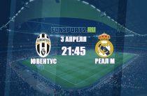 Ювентус – Реал Мадрид: кто победит в матче и пройдет дальше?