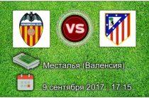 Валенсия – Атлетико. Прогноз с аналитикой (09.09.2017)