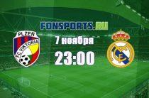Виктория Пльзень – Реал Мадрид (7 ноября 2018): прогноз на матч и коэффициенты