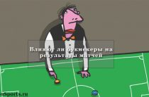 Влияют ли букмекеры на результаты матчей в футболе