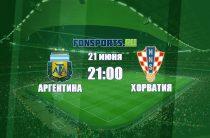 Аргентина – Хорватия: прогноз и статистика на матч от 21 июня