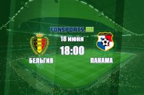 Бельгия – Панама: прогноз и коэффициент на матч
