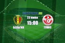 Прогноз на матч Бельгия – Тунис от 23 июня 2018