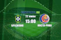 Прогноз матча Бразилия – Коста-Рика на 22 июня