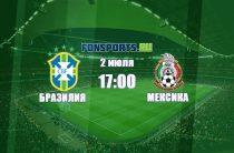 Бразилия – Мексика (2 июля). Прогноз Сергея Колодина