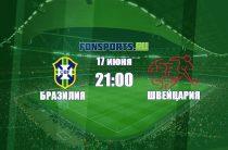 Бразилия – Швейцария: сколько голов будет забито 17 мая?