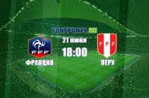 Франция – Перу: прогноз и статистика матча на 21 июня