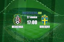 Мексика – Швеция (27 июня): какие прогнозы на матч?