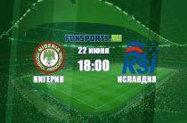 Прогноз на матч Нигерия – Исландия на 22 июня
