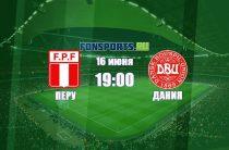 Сергей Колодин дал прогноз матча Перу – Дания, на 16 июня 2018