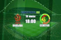 Прогноз на матч Польша – Сенегал, 19 июня 2018 | ЧМ-2018