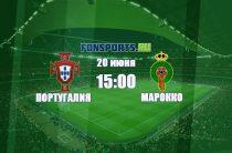 Прогноз матча Португалия – Марокко на 20 июня