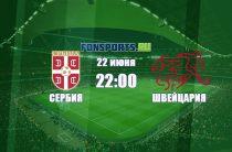 Прогноз матча Сербия – Швейцария на 22 июня