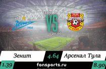 Зенит – Арсенал Тула прогноз и статистика (13.09.2019)