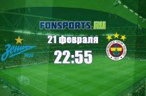 Зенит – Фенербахче, 21 февраля: прогноз и статистика на матч 2019 года