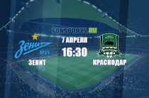 Зенит – Краснодар: какие ставки сделаны на матч?