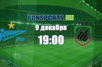 Зенит – Рубин (9 декабря 2018): прогноз и статистика матча