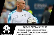 Зинедин Зидан вернулся в Реал Мадрид